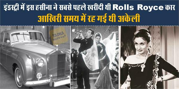 nadira first actress who bought rolls royce car in bollywood