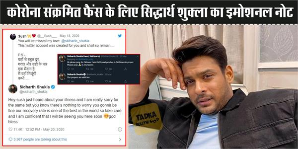 sidharth shukla share heartfelt notes his fans who tested positive covid 19