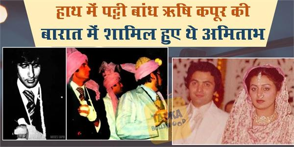 when amitabh bachchan attended friend rishi kapoor wedding with a bandaged hand