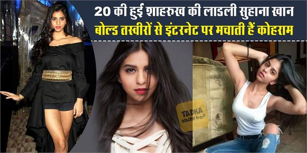 shahrukh khan daughter suhana khan birthday glamorous photos viral on internet