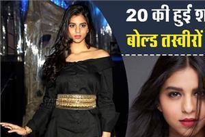 shahrukh khan daughter suhana khan birthday glamorous photos viral on internet