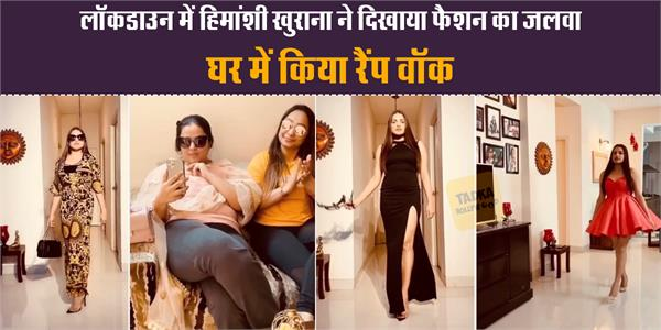 himanshi khurana share quarantine fashion show video