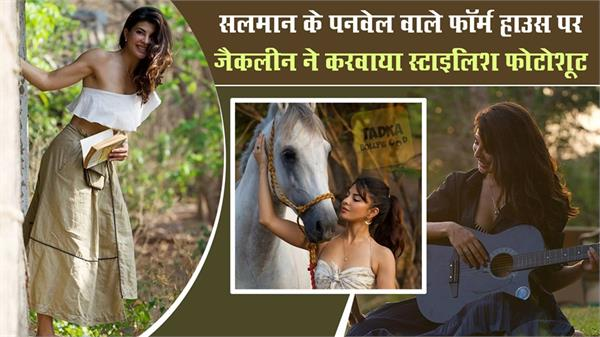jacqueline stylish photoshoot in salman khan farm house during lockdown