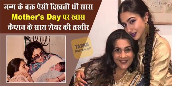sara ali khan share childhood photo with mother amrita singh and nani