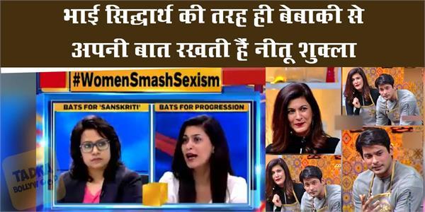 sidharth shukla sister neetu shukla video viral on internet