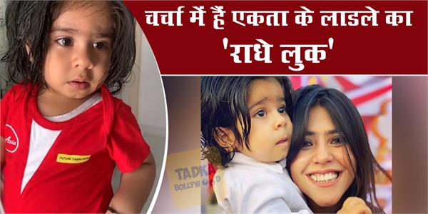 ekta kapoor son ravie looking like radhe from tere naam see video