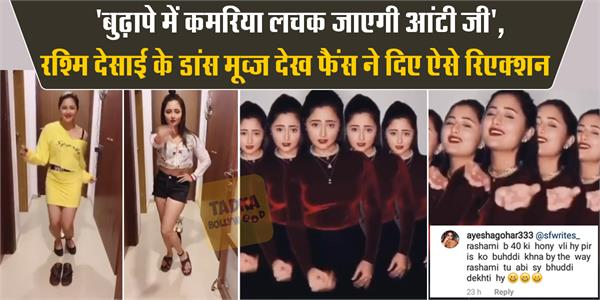 user trolled rashami desai for her latest video