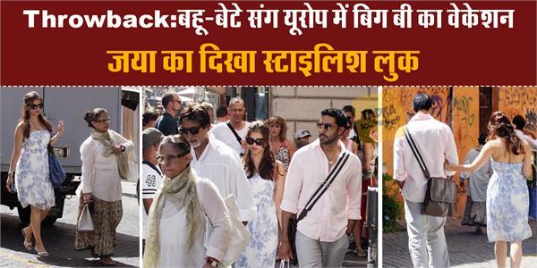 aishwarya rai abhishek jaya amitabh bachchan old vacation pictures viral