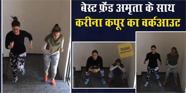 kareena kapoor workout with best friend amrita arora