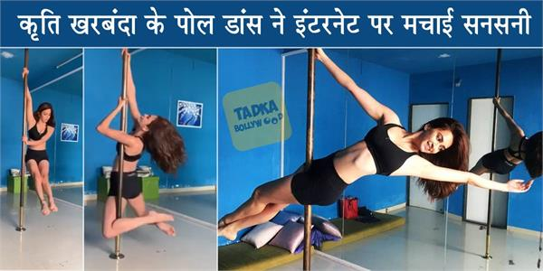 kriti kharbanda pole dance video viral on internet