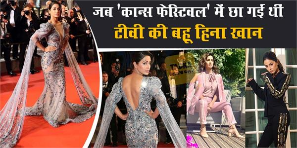 hina khan stunned the world at cannes film festival 2019