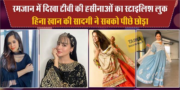रमजान में छाया टीवी की हसीनाओं का लुक, हिना खान की सादगी ने जीता सबका दिल
