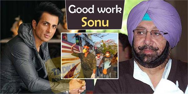 punjab cm captain amarinder singh praises sonu sood helping migrant workers