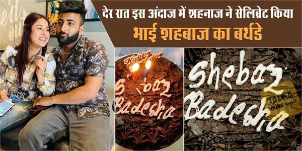 shehnaz gill celebrate his brother shehbaz badesha birthday in lockdown