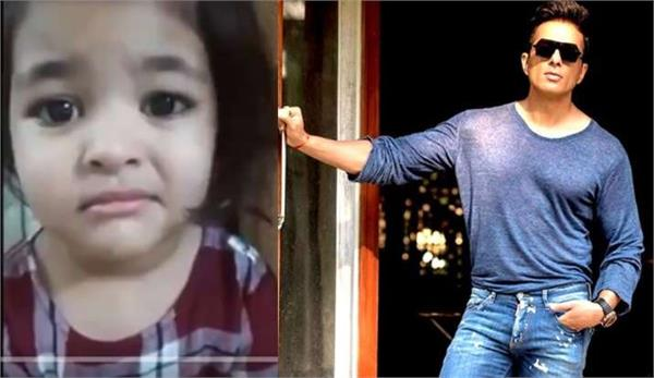 little girl asks sonu sood will you send mumma to nani house