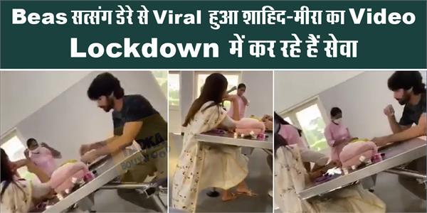 shahid kapoor mira rajput at beas in punjab during lockdown