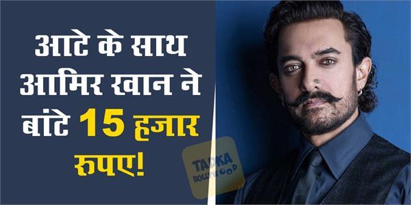 aamir khan denies putting money in wheat bags for help needy people