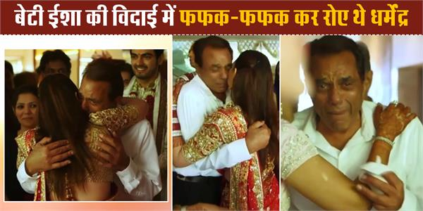 esha deol share emotional video of her vidaai father dharmendra cried alot