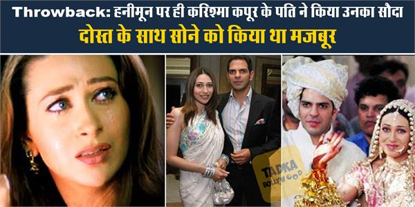 sanjay kapur forced karishma kapoor to sleep with his friend