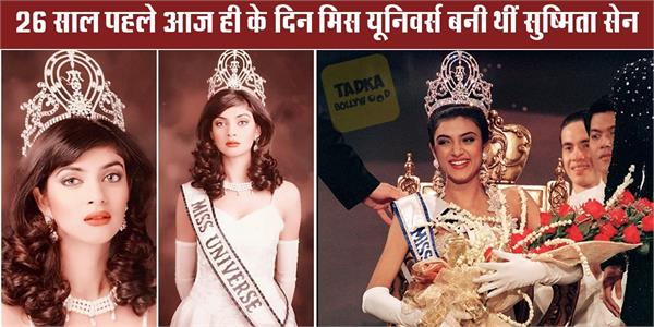 sushmita sen became miss universe twenty six years ago today