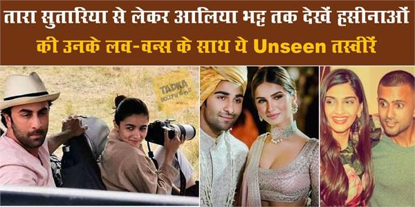 tara sutaria aadar jain to ranbir kapoor alia bhatt star couples unseen pictures