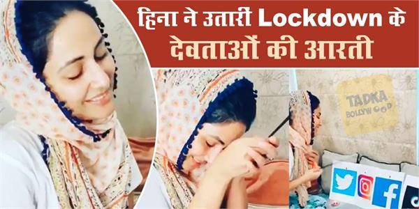 hina khan worships lockdown ke devtaa by chanting songs and performing aarti