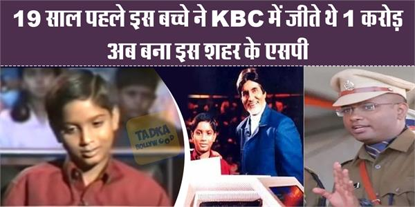 kaun banega crorepati 2001 winner ravi mohan saini become porbandar sp
