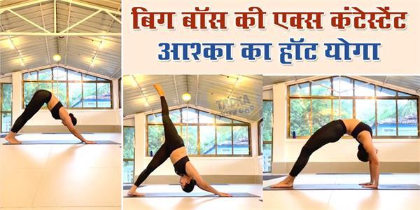 bigg boss ex contestant aashka goradia share her yoga video on instagram