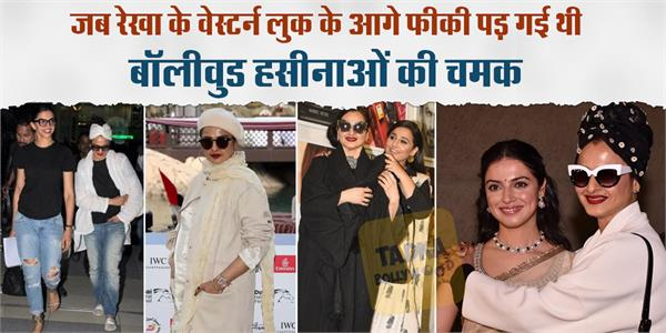 rekha these pictures prove that she is a totally fashionista