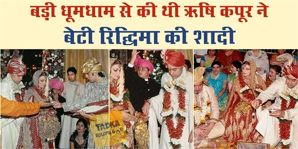 rishi kapoor daughter riddhima kapoor sahni wedding pictures viral