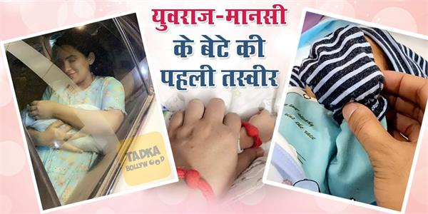 masni sharma yuvraj hans baby boy first picture viral
