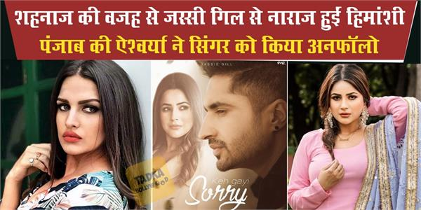 himanshi khurana unfollows jassie gill after his song with shehnaz gill