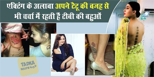 rashmi desai devoleena hidden tattoos of indian television actresses