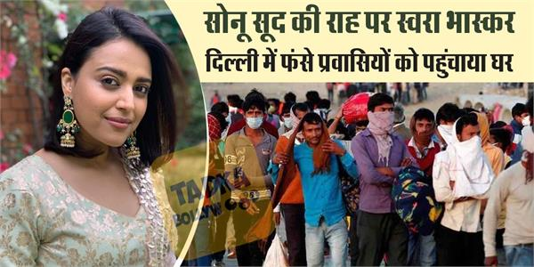 after sonu sood swara bhaskar helping migrant workers