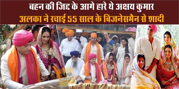 when akshay kumar sister alka bhatia married 55 years old businessman