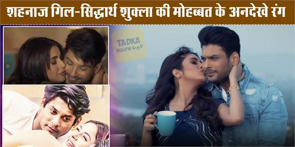 sidharth shukla and shehnaz gill romantic pictures viral on internet