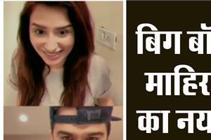 mahira sharma new video song with punjabi singer akhil