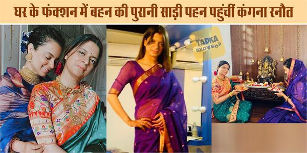 kangana ranaut wear rangoli chandel paithani saree in gruha pravesh puja