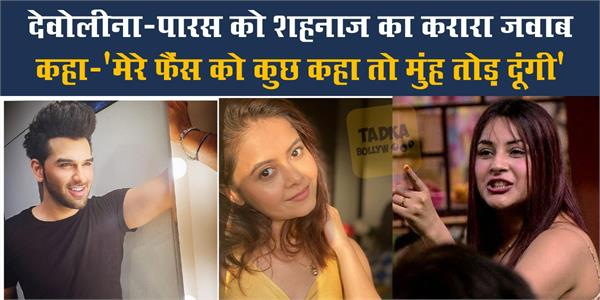 shehnaz gill slams paras chhabra devoleena bhattacharjee for targeting her