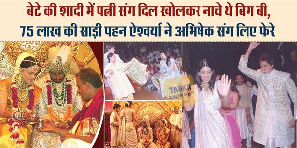 aishwarya rai bachchan wore worth rupees 75 lakh saree on her wedding