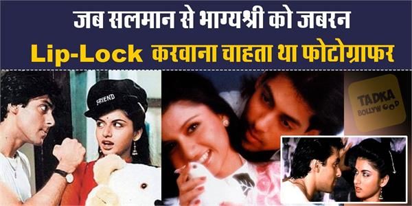 bhagyashree revealed photographer once asked salman to catch and smooch her