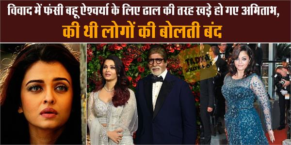 when amitabh bachchan justified aishwarya rai pregnancy controversies