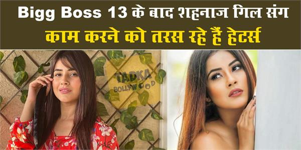 shehnaz gill said after bigg boss 13 success all haters wants to work with her