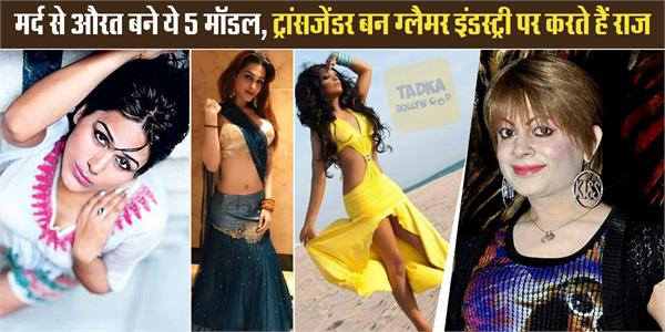 bollywood stars who change gender from male to female