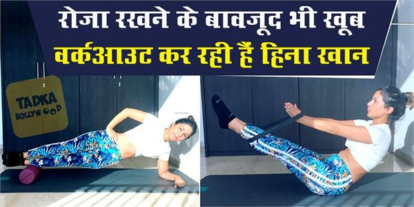 hina khan daily workout to maintain fitness during lockdown