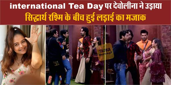 did devoleena bhattacharjee make fun rashami desai sidharth shukla tea fight