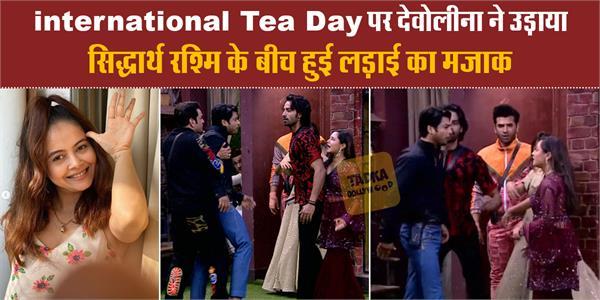 International Tea Day: देवोलीना ने उड़ाया सिद्धार्थ रश्मि के बीच हुई लड़ाई का मजाक ! यूजर्स बोले-'गड