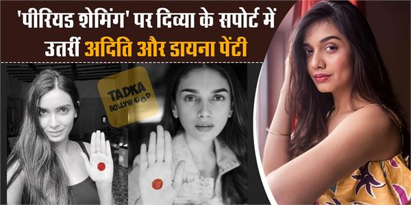 aditi rao and diana panty come in support of divya agarwal on period shaming
