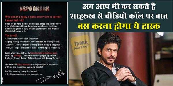 shahrukh khan special task to fans and video call to three winners