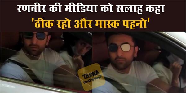 ranbir kapoor alia bhatt speak with paparazzi and ask them to take care